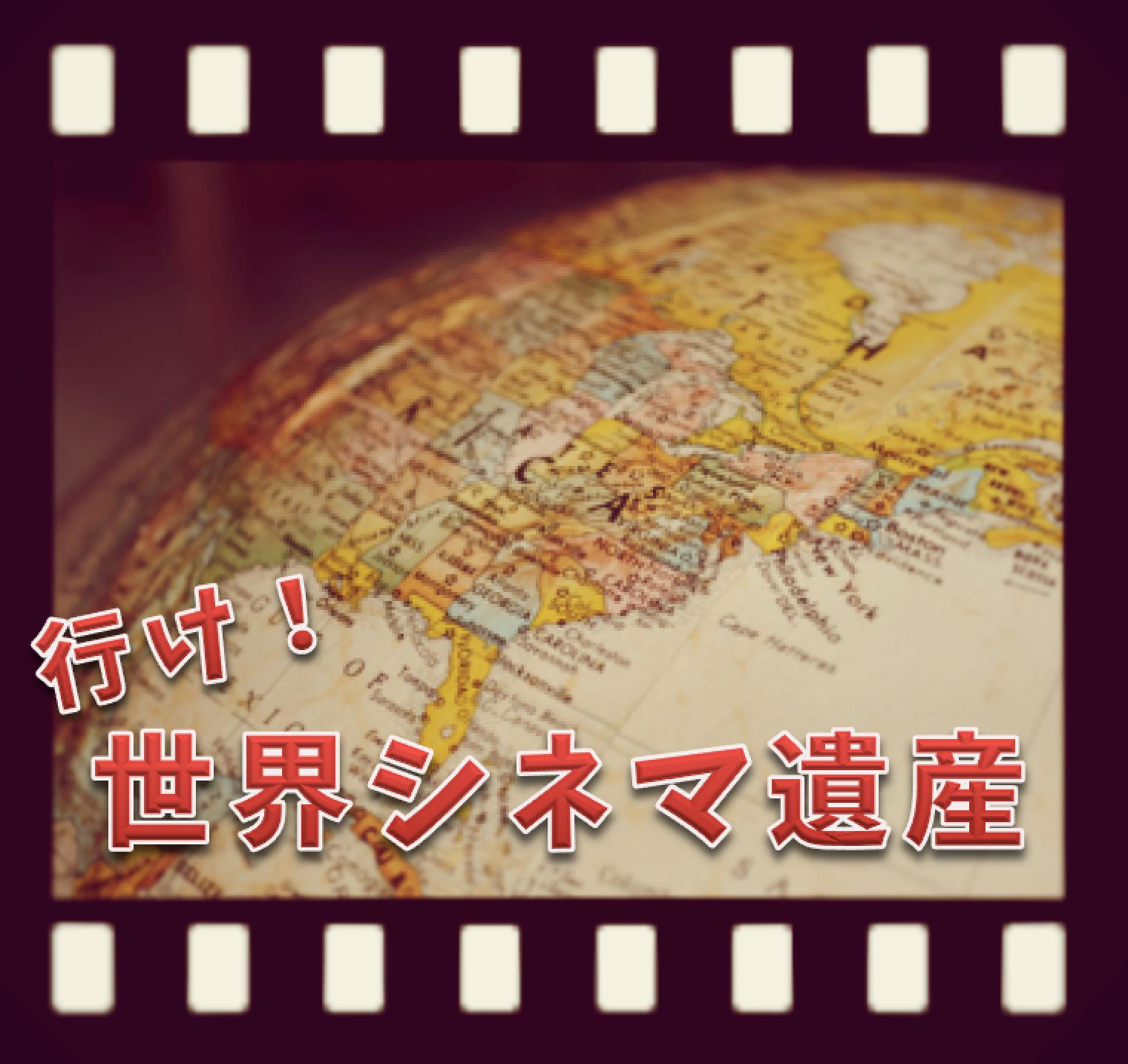 行け!世界シネマ遺産ー映画と世界遺産ー